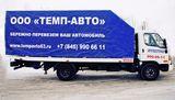 Компания  Темп-Авто, фото №7